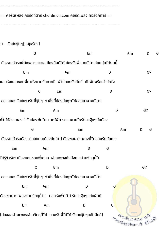 คอร์ดกีตาร์  เพลง 01-รักน่ะจุ๊บๆ(หญิงร้อง)