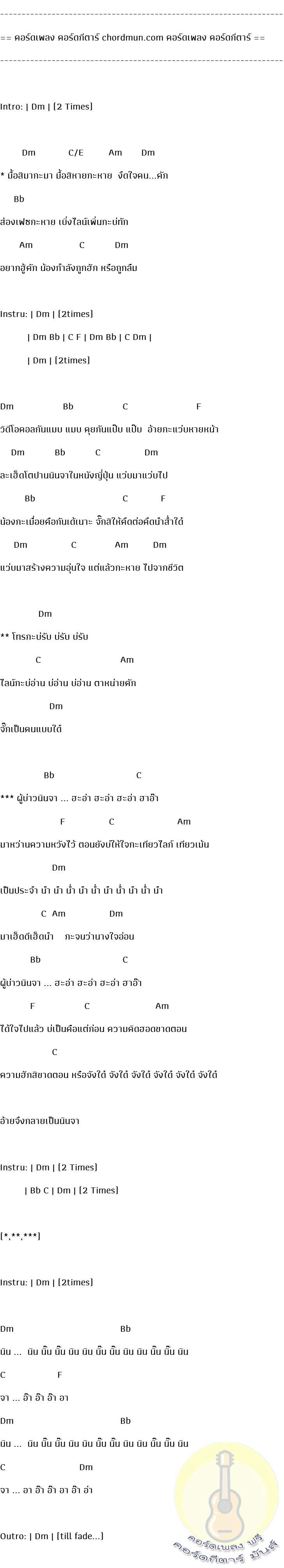 คอร์ดกีต้าง่ายๆ  เพลง ผู้บ่าวนินจา