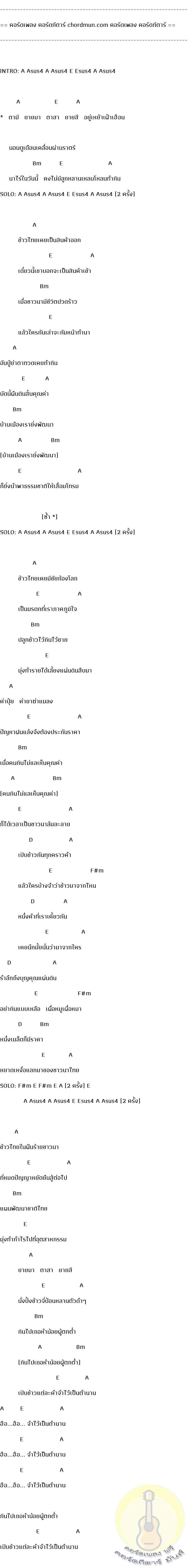 คอร์ดกีต้า ง่ายๆ  เพลง มรดกข้าวไทย