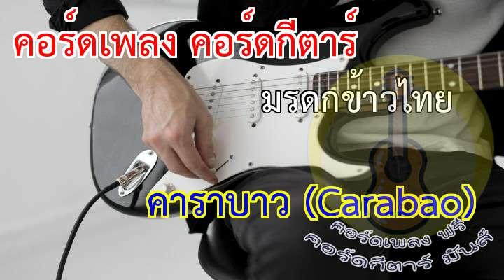 INTRO:  *   ตามี   ยายมา   ตาสา   ยายสี   อยู่เหย้าเฝ้าเฮือน   นอนดูเดือนเคลื่อนผ่านราตรี   นาไร่ในวันนี้   คงไม่มีลูกหลานเหลนโหลนทำกิน  SOLO:         (2 ครั้ง)   ข้าวไทยเคยเป็นสินค้าออก