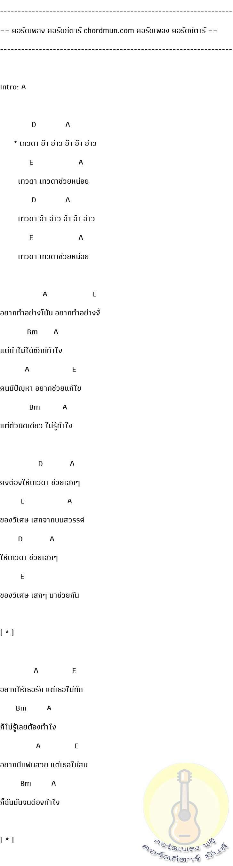 คอร์ด  เพลง เทวดาฟันน้ำนม (Ost. เทวดาฟันน้ำนม)