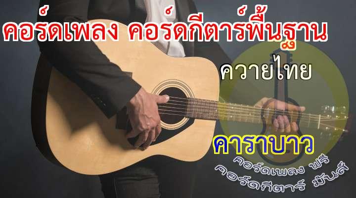 เนื้อร้อง เพลง ควายไทย:  เป็นควายไทยๆที่ลาก คันไถอยู่ในท้องนา  ไม่ส่งเสียงไม่พูดไม่จา งานหนักงานเบาช่วยชาวนาทำ  ตากแดดตากฝน ไม่เคยร้องบ่นสักคำ  คนยังค่อนฉั