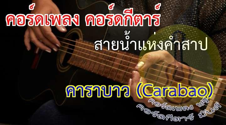 INTRO:    (2 ครั้ง)   ไหลมาจากขุน.............เขาหิมาลัย   แยกเป็นสามสาย             โขงสาละวินเป็น   แยงซีเกียงมุ่งสู่เมืองจีน   โขงสาละวินขนาบเมืองไทย
