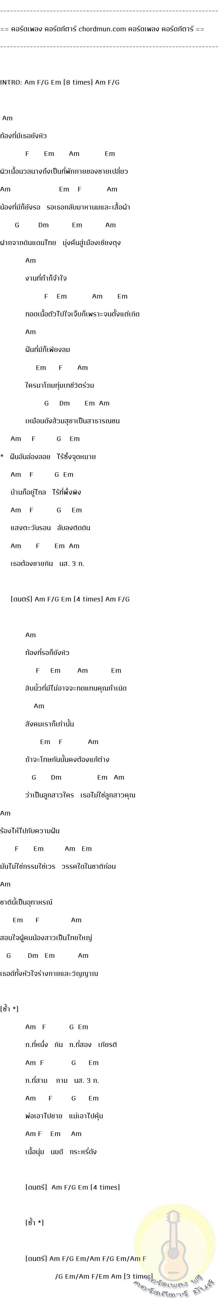 คอร์ดกีต้าโปร่ง  เพลง นส. 3 ก