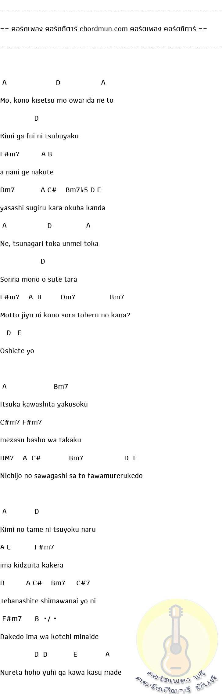 คอร์ดกีต้าร์  เพลง Kimi ga Emu Yuugure
