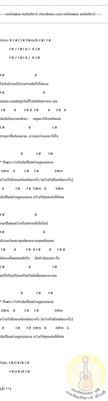 คอร์ดกีตาร์พื้นฐาน  เพลง บูมเมอแรง