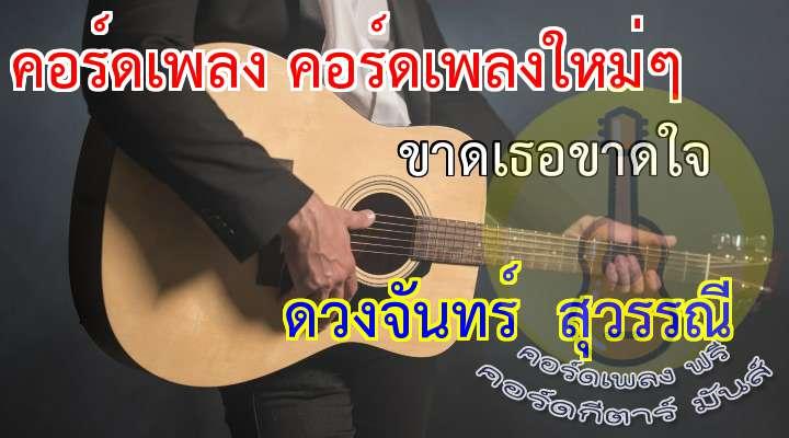 เนื้อ เพลง ขาดเธอขาดใจ:  * ขาดเธอไปไม่ได้เลย รู้เลยว่าทนไม่ไหว  ขาดเธอไปไม่ได้เลย รู้เลยว่าต้องขาดใจ  (ซ้ำ *)  ดนตรี :  หากว่าข้าวยำ ขาดน้ำบูดู  ไม่ลองก็รู้ ว่ารสชาดไม่หร๋อย  ขนมจีนยกมา ขาดน้ำยาก็จ๋อยบัวลอยกะทิ ต้องใส่  ดนต