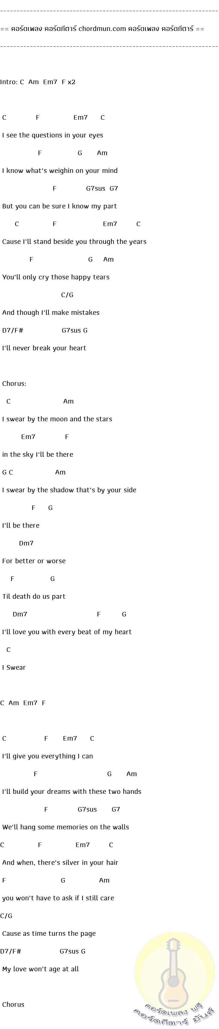 คอร์ดกีตาร์ ง่าย  เพลง I Swear