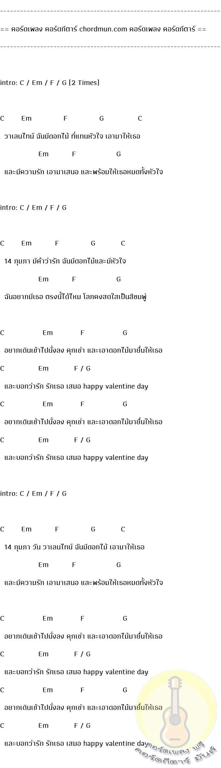 คอร์ดกีตาร์  เพลง happy valentine day