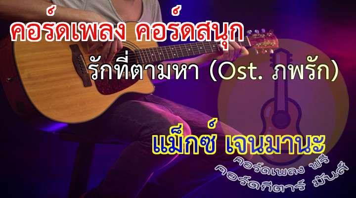 เนื้อเพลง เพลง รักที่ตามหา (Ost. ภพรัก):                                                 เคย...อยู่อย่างเดียวดาย ไม่มีความหวังที่จะทำอะไร                                     เคย...ไม่มีแรงใจ ขาดคนคอยรักและเติมเต็มที่ขาดหาย                                               * ทุกอย่างเริ่มเปลี่ยนไป ตั้งแต่ฉันได้มาเจอกับเธอ
