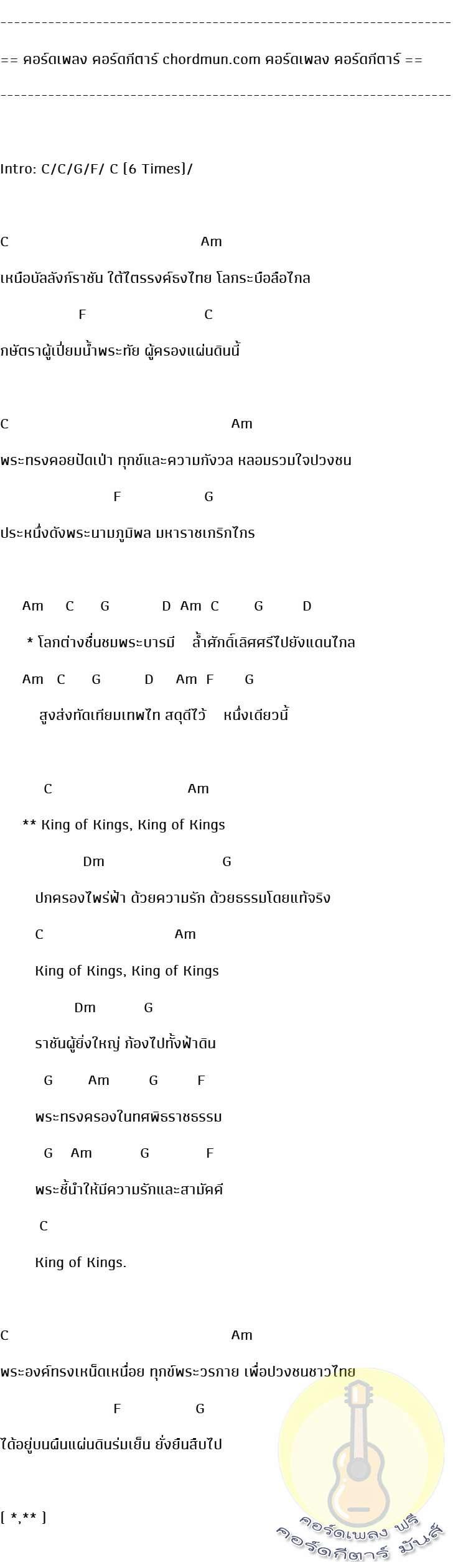 คอร์ดกี่ต้า  เพลง เพลงเฉลิมพระเกียรติ King of Kings