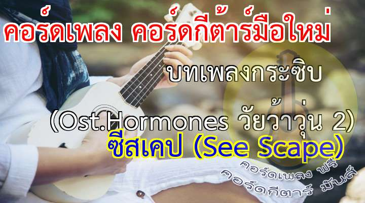 เนื้อ เพลง บทเพลงกระซิบ (Ost.Hormones วัยว้าวุ่น 2):  บทเพลง ที่เก็บไว้ แต่ข้างใน ยังว่างเปล่า  อีกกี่ครั้ง  ที่ร่ำร้อง กี่ท่วงทำนอง ที่ผ่านเลยไป  มีชีวิตแค่เพียงหนึ่ง ยืนเดียวดายบนโลกที่วุ่นวาย