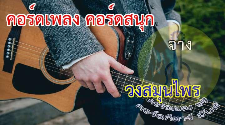 เนื้อร้อง เพลง จาง:   คิดถึงก็โทรหากัน.....แม้จะไม่บ่อยครั้ง  แต่มันจะพูดคำหวานให้ฟังเสมอ