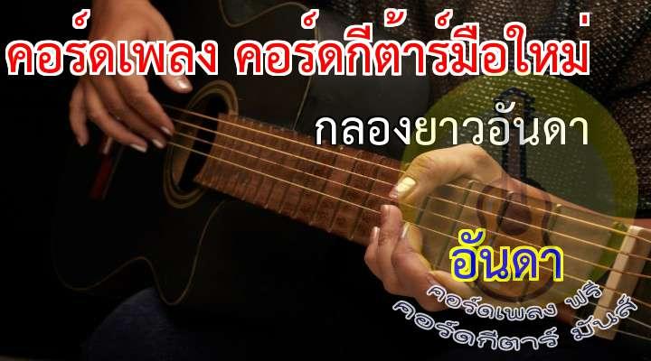 เนื้อเพลง เพลง กลองยาวอันดา:  โห่ โห่ โห่ โห่...............  ดนตรี ( 2times)  เอ้ามาละเหวย เหยมาละวา   กลองยาวคณะใหม่ ใหม่  อนุรักษ์ไทยกลองยาวอันดา  กลองยาวเดี๋ยวนี้หายไป  ดนตรีวงใหญ่ร็อกแร็พเข้ามา