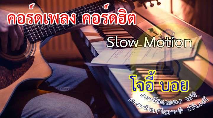 Slow Motion  โจอี้ บอย  เนื้อ เพลง Slow Motion ??????????  ***เหนื่อยทั้งปี  เซ็งและทนเต็มที ถ้าให้ดีคืนนี้ต้องมีเมา เกิดอยากจะดื่มน้ำจันท์ ให้กับวันเบาเบา ให้ลืมความเหงาอันตรธาน จะออกไปผับไหนดี ที่ที่มีดนตรี และก็ไฟแสงสีเป็นพยาน ว่าถ้าเราจะดื่มทั้งที ใช่ว่าดื่มกันทั้งปี พวกเราคืนนี้ต้องมีฮา  (verybody) *ลันลา  ลันลา  ลันลา   โฮ้ว... ลันลา