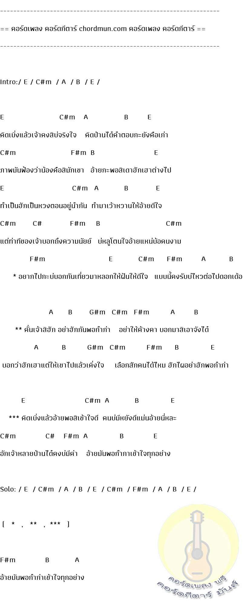 คอร์ดกีตาร์  เพลง พอก่ำกา ( By Moo )