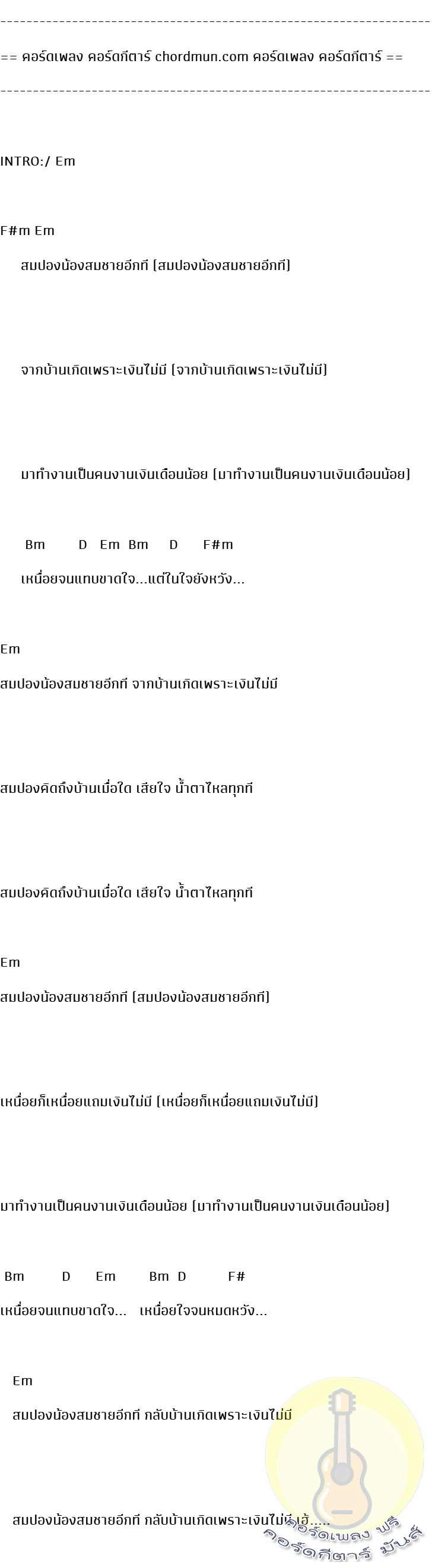 คอร์ดกีต้าง่ายๆ  เพลง สมปองน้องสมชาย