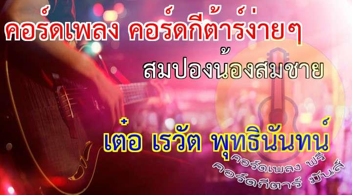 INTRO:/   สมปองน้องสมชายอีกที (สมปองน้องสมชายอีกที)  จากบ้านเกิดเพราะเงินไม่มี (จากบ้านเกิดเพราะเงินไม่มี)  มาทำงานเป็นคนงานเงินเดือนน้อย (มาทำงานเป็นคนงานเงินเดือนน้อย)   เหนื่อยจนแทบขาดใจ...แต่ในใจยังหวัง...  สมปองน้องสมชายอีกที จากบ้านเกิดเพราะเงินไม่มี  สมปองคิดถึงบ้านเมื่อใด เสียใจ น้ำตาไ