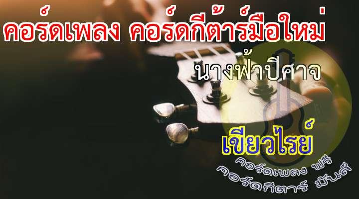 เนื้อร้อง เพลง นางฟ้าปีศาจ:/      ........   บางทีชีวิตคนเรา     มันเศร้าหนักหนา      นำพาชีวิตให้เราเศร้าใจ   มองไปทางไหนไม่มี
