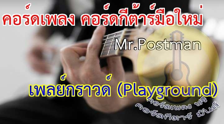 Mr.Postman    เพลย์กราวด์ (Playground)  ผมมีจดหมายมาส่งครับ...  ส่งจดหมายทีไรต้อง Mr.Postman แต่เขามีความในใจเขา Mr.Postman ที่ไม่เคยบอกใครเขา Mr.Postman คือจดหมายในใจนาย Mr.Postman  ก็แอบหวั่นไหวทุกทีที่เจอหน้าเธอ แต่ด้วยจรรยาบรรณ ฉันคงไม่ควรพูดไป  *(ผมมีจดหมายมาส่งครับ) จดหมายให้คุณได้เป็นร้อยเป็นพัน แต่ไม่กล้าส่งยิ้มให้เธอสักวัน แต่อย่างน้อยดีใจ