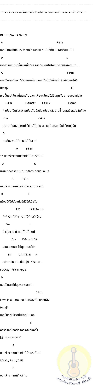 คอร์ดกีตาร์พื้นฐาน  เพลง ข้อความจากคนรักเก่า Feat.โก้ Mr.Saxman