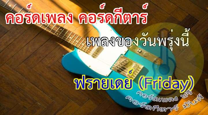 INTRO:/  ขอ..ร้องเพลงของวันพรุ่งนี้  ร้องด้วยความรักที่ฉันมี  แม้วันนี้ที่ต้องเจอ จะร้ายหรือดี  เสียงดนตรีที่อยู่ข้างใน  คือ Symphony แห่งหัวใจ หลับตาก็ได้ยิน  ได้ยิน..ใช่ไหม  จะร้อง..วันนี้..เพลงของพรุ่งนี้  SOLO:/
