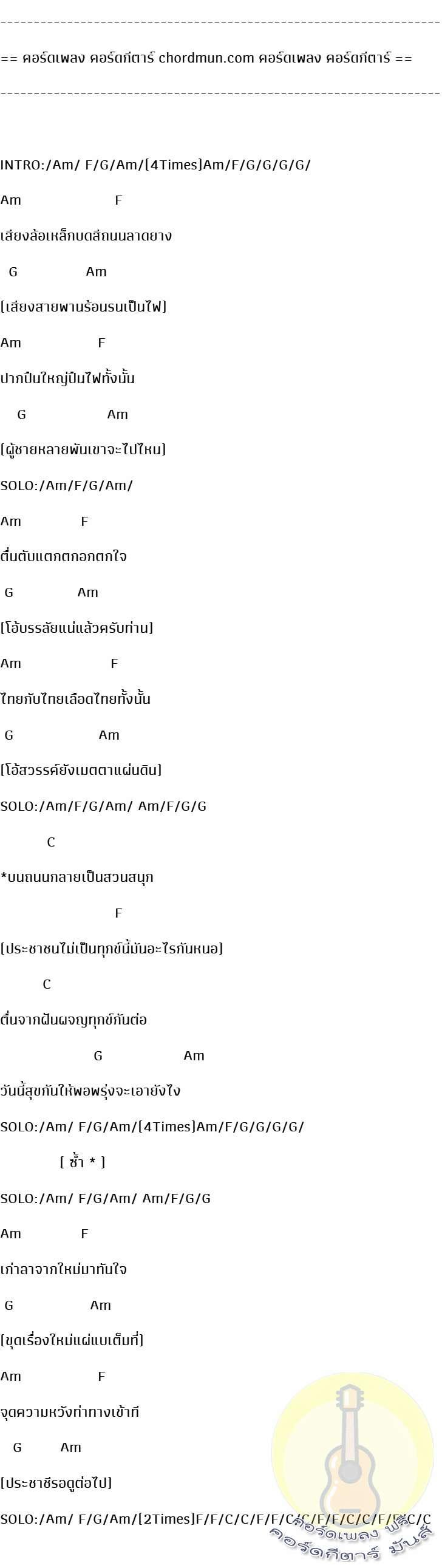 ตารางคอร์ดกีต้าร์  เพลง 19 ก.ย. 49 (สวนสนุก)