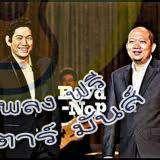 นักร้องบอย โกสิยพงษ์ feat. นภ พรชำนิ