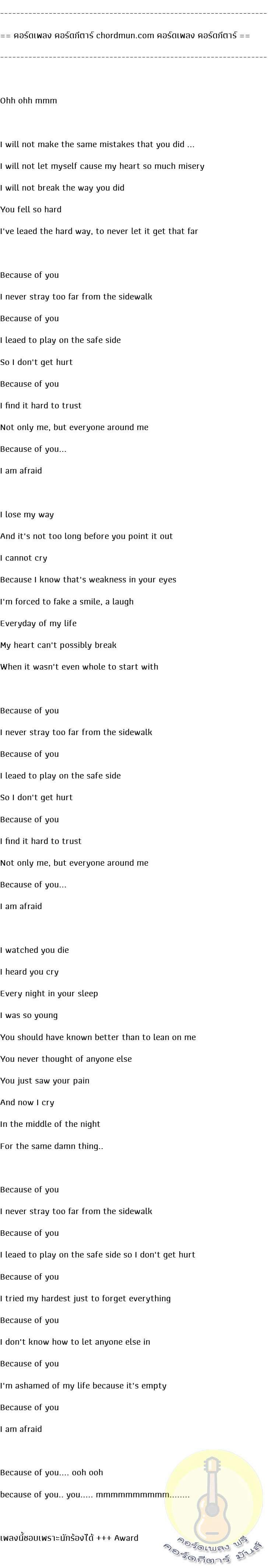 คอร์ด  เพลง Because of you