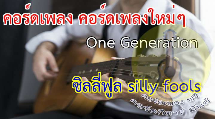 One eneration  เนื้อร้อง .Pat Maconald  ทำนองร้อง เทวฤทธิ์ ศรีสุข  ทำนองดนตรี เทวฤทธิ์ ศรีสุข  เรียบเรียง Silly ools  One World ... One Sky One Home called earth  child alone will cry one mother gives birth  I'm taking about one nation...one generation Living in pain and despair..no fair no fair no fair  I'm taking about one nation...one generat