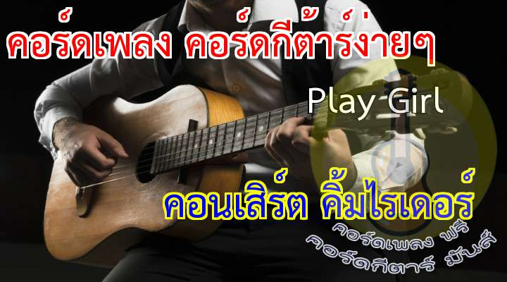 Play rl  เนื้อร้อง เพลง Play Girl :                                                                                                ก็ฉันชอบเที่ยว มันผิดหรือไง  ก็ฉันรักในเสียงดนตรี เมื่อไรโดนจังหวะดีดี  หนึ่งสองสามสี่ก็ถึงทีเฮ                                                                            เอ อิ เย อิ เย อิ เย้ เอ อิ เย อิ เย อิ เ