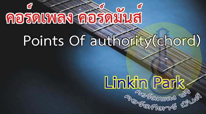 tuned to       เนื้อร้อง เพลง Points Of authority(chord)    orfeit the game efore somebody else Takes you out of the frame Puts your name to shame over up your face You can't run the race The pace is too fast You just won't last You love the way i look at you While taking pleasure in the awful things you put me through You take away if i giv