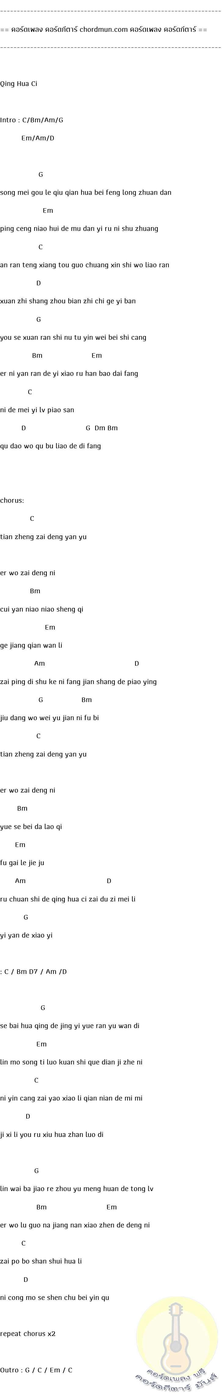 คอร์ดกีต้า  เพลง Qing hua qi