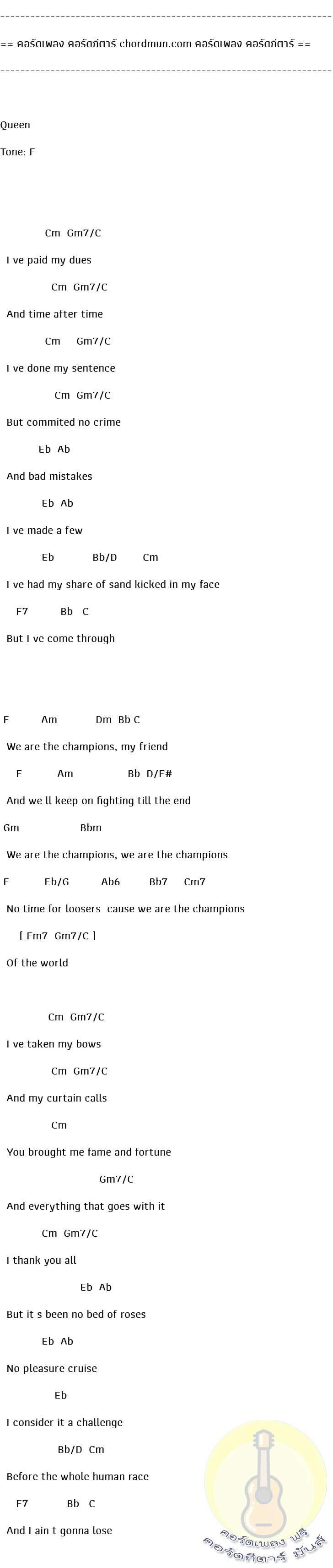 คอร์ดกีต้าร์มือใหม่  เพลง We Are The Champions