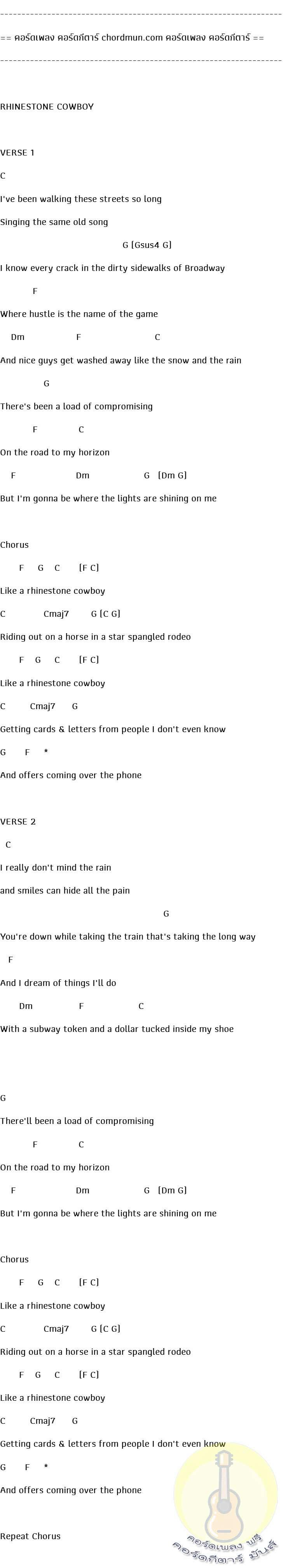คอร์ดกีตาร์พื้นฐาน  เพลง RHINESTONE COWBOY