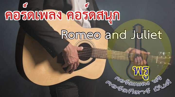 Title  : Romeo & Juliet rtist : พรู       ฉันและเธอที่จริงเรารักกัน  แม้ว่าใจเราเองต่างรู้ดี ว่าความจริงนั้น  ไม่ได้เป็นอย่างฝัน       ความเป็นจริงที่ใจเราต้องการ  คือความจริงที่ใครไม่ต้องการ เขาไม่ยอมรับ  และไม่อยากรู้  *    มันช่างทรมานเหลือเกิน  กับรักที่ต้องปิดบัง ซ่อนความจริง ซ่อนใจ ซ่อนทุกอย่าง  อย่างไม่มีจุดหมาย  **  อยากจะหนีให้ไกล ที่ไหนก็