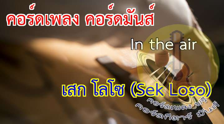 Sek Loso  In the air   เนื้อร้อง เพลง In the air:                                                    * What should I do after tomorrow                                                   What should I say after tomorrow                                                           What could there be after the sorrow