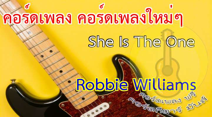 She's The One/Robbie Williams  เนื้อเพลง เพลง She Is The One :  *  I was her she was me  We were one we were free  nd if there's somebody calling me on  She's the one