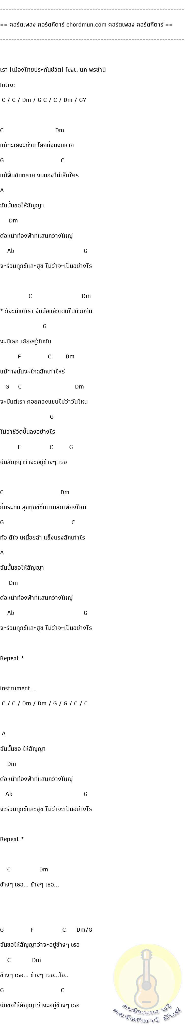 คอร์ดกีต้าร์ไฟฟ้า  เพลง เรา (เมืองไทยประกันชีวิต) feat. นภ พรชำนิ