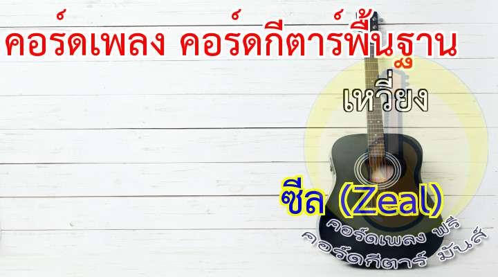 อัลบั้ม : Zeal  เนื้อร้อง เพลง เหวี่ยง :  ( 2time )    เคยไหมเธอ เคยเบื่อ เคยเซ็งอย่างแรงไหมเธอ    เคยอยากจะหนีมันไปให้ไกล ให้ไกล ไปจากชีวิต จำเจ  ก็เคยเหมือนเธอ เคยเบื่อ เคยเซ็งอย่างแรงเหมือนกัน   เคยเจออย่างนี้ประจำ ทุกวัน ทุกวัน มาบอกแล้วฉัน จะพาไป