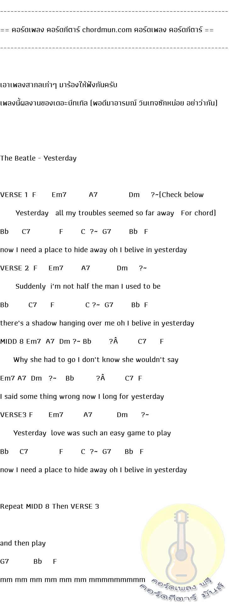 คอร์ดกีต้าร์มือใหม่  เพลง Yesterday (Karaoke)