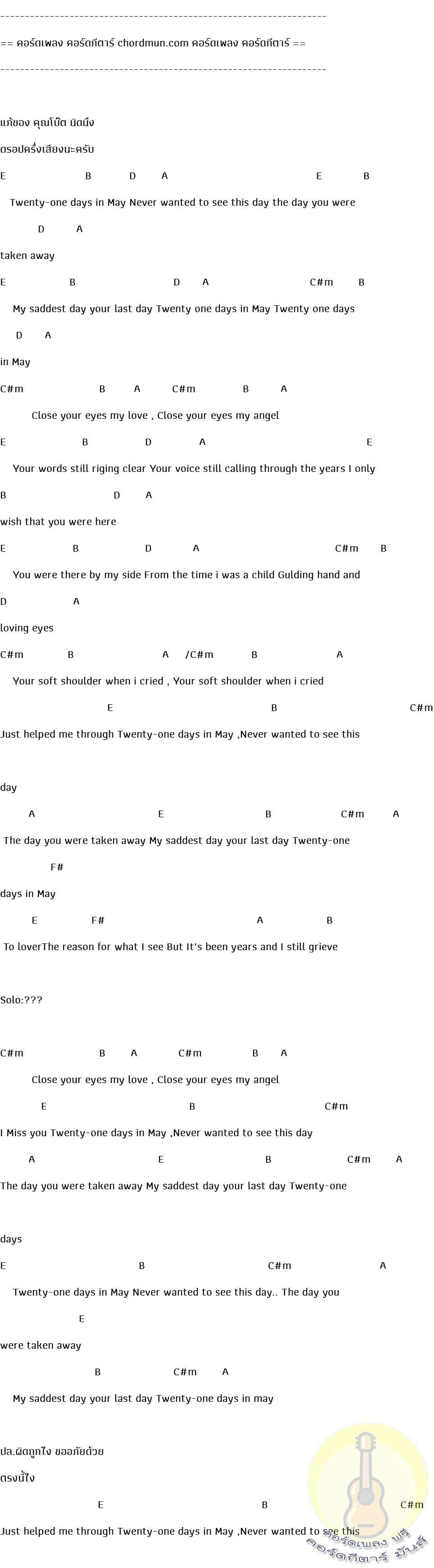 คอร์ดกีตาร์พื้นฐาน  เพลง 21days