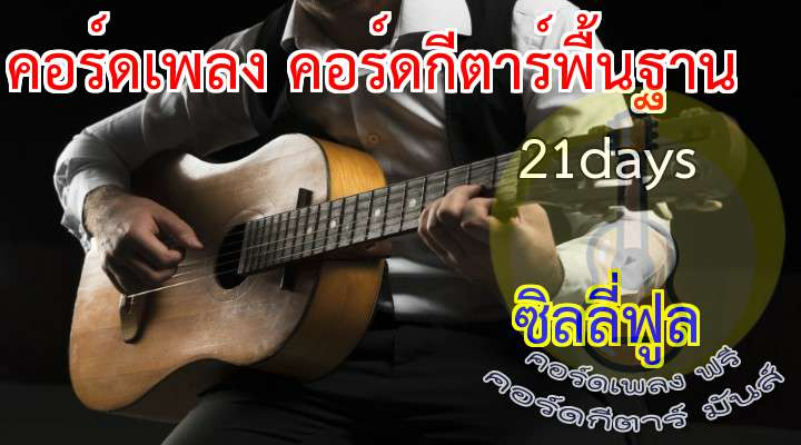 21 ys   เนื้อร้อง .Pat Maconald  ทำนองร้อง เทวฤทธิ์ ศรีสุข  ทำนองดนตรี เทวฤทธิ์ ศรีสุข  เรียบเรียง Silly ools   Twentyone days in May Never wanted to see this day the day you were taken away  My saddest day your last day Twenty one days in May Twenty one days in May  lose your eyes my love , lose your eyes my angel   Your words still riging clear Y