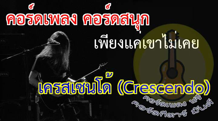 Title : แค่เพียงเขาไม่เคย rtist : rescendo Label : kery Music Words: oyd  Kosiyabong Music : rescendo Melody : oyd  Kosiyabong  rranged : rescendo  มีคนหนึ่งคน กำลังสับสน และไม่รู้ว่าเขา ควรจะเลือกทางไหน  กลายเป็นความรัก ที่ต้องเป็นความรัก  และไม่รู้ว่าควร ที่จะบอกใครรึไม่  อึดอัดเหลือเกิน ที่หลงรักคนๆ เดียวกับเพื่อน ที่คบกันมานาน  ต้องปรึกษา ตอบ