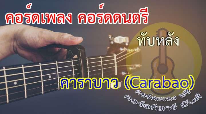 แท่งเหลี่ยม  ทับหลัง  คือความหวังของคนไทย  ต่ออเมริกา  INTRO:     (8 ครั้ง)  เราขอเอาคืน   ของของเราเขาเอาไป  เอาของเราไป   ของคนไทยไปทําไม  เฮลิคอปเตอร์มาทําศึก   ถึงเวียดนาม
