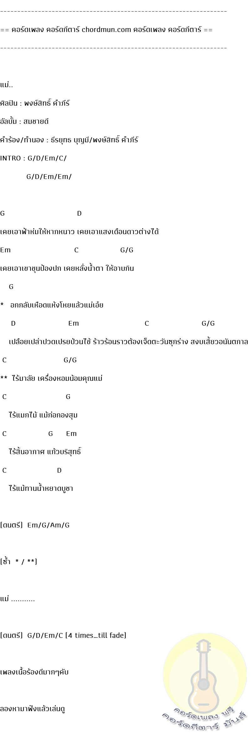 คอร์ดกีต้าร  เพลง แม่ อัลบั้ม:สมชายดี
