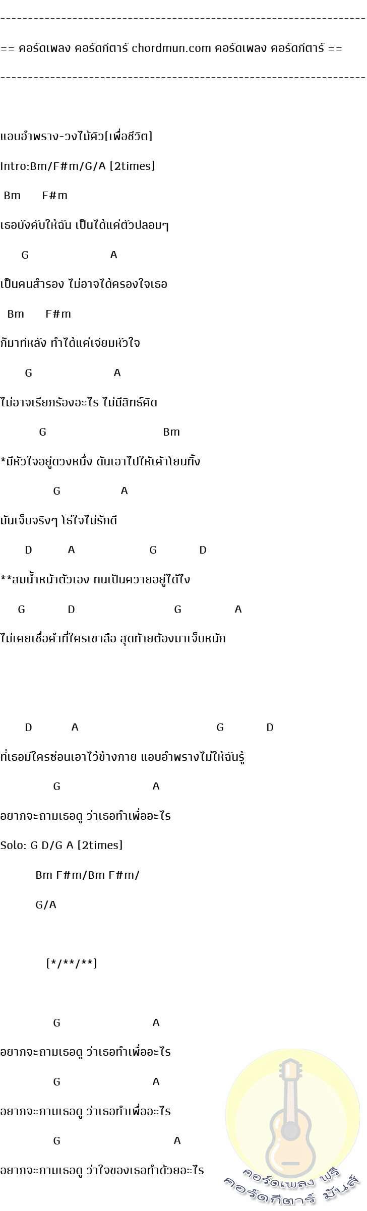 คอร์ดกีต้าร์ไฟฟ้า  เพลง แอบอำพราง-วงไม้คิว[MAI-Q]เพื่อชีวิต
