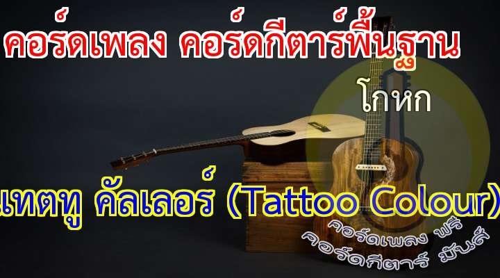 โกหก  Tattoo colour   ชุดที่ 8 จงเพราะ  เนื้อ เพลง โกหก:                  ทุกถ้อยคำพูดจาอ่อนหวาน            ช่างเย้ายวนใจอ่อนไหว คำหวาน            ให้เราหลงใหลปักใจ อยู่นาน             ถ้อยคำที่ใช้เมื่อใจต้องการ                        ทุกเวลาต้องการสิ่งไหน        อยากใช้เรียกมาที่รักได้ไหม               ก็ยอมทั้งนั้นต้องการอะไร