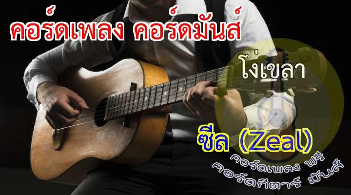 อัลบั้ม : Zeal  เนื้อ เพลง โง่เขลา :  ( 2time)                                   ฉันควรรู้ตัว ว่าเป็นแค่คนๆนึ่ง ที่ไม่ต่างอะไร                             หลงเอาหัวใจ ให้เธอเก็บไว้ เพื่อโยนทิ้ง                                            * เป็นได้เพียงมนุษย์ ที่โง่งม ไม่ได้มีความหมาย ซักเท