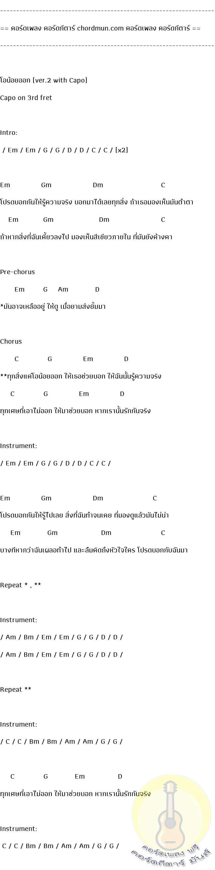 ตารางคอร์ดกีต้าร์  เพลง โอน้อยออก (ver.2 with Capo)